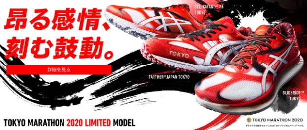 actualidad japon  2020 Tokyo Marathon Kabuki Style ASICS de edición limitada!