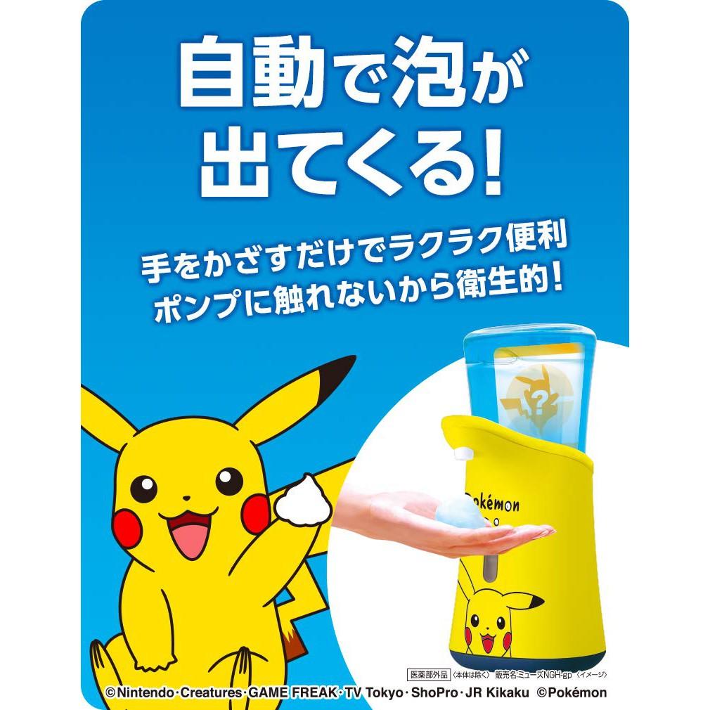 Lávate las manos con Pikachu al ritmo de Luli Pampin!