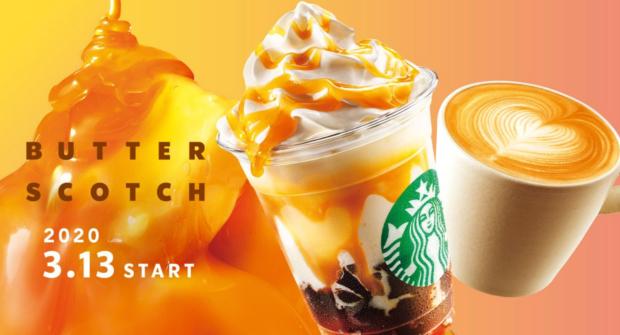 actualidad japon  ¡Celebremos la primavera! Con Starbucks y el nuevo Butterscotch Coffee Jelly Frappuccino!!