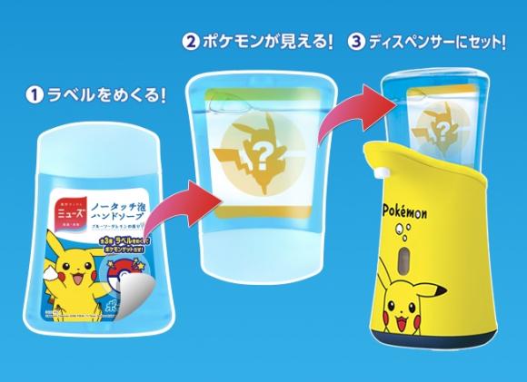 curiosidades japonshop  Lávate las manos con Pikachu al ritmo de Luli Pampin!