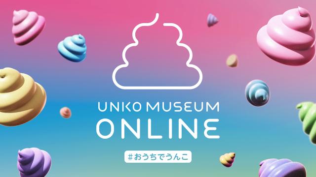Unko Museum - El Museo de la Caca ahora on-line para pasar distraído el confinamiento!