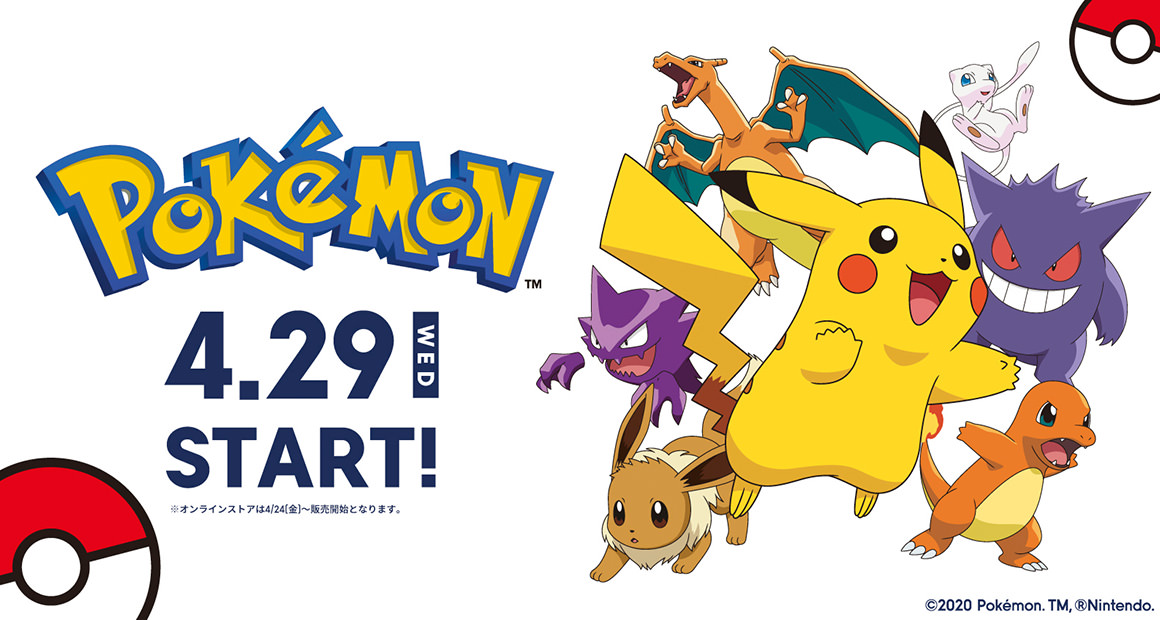 Brace yourselves! Pokemon GU Colección de ropa is comming!
