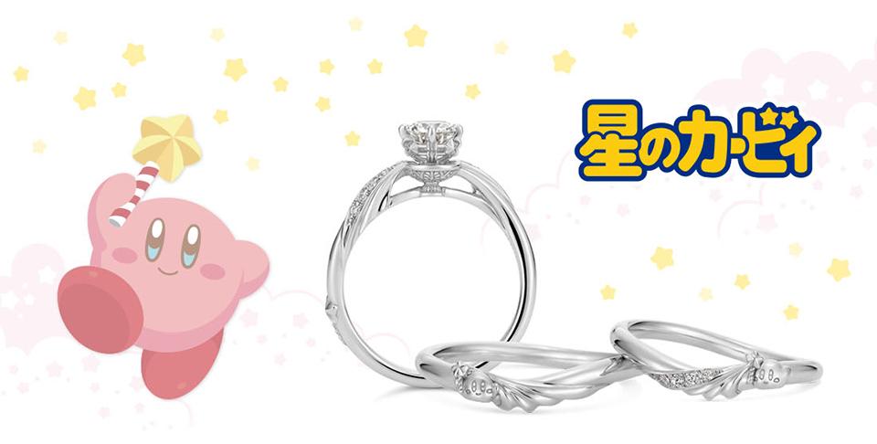 ¡Los anillos de boda y pedida de Kirby que te van a enamorar!