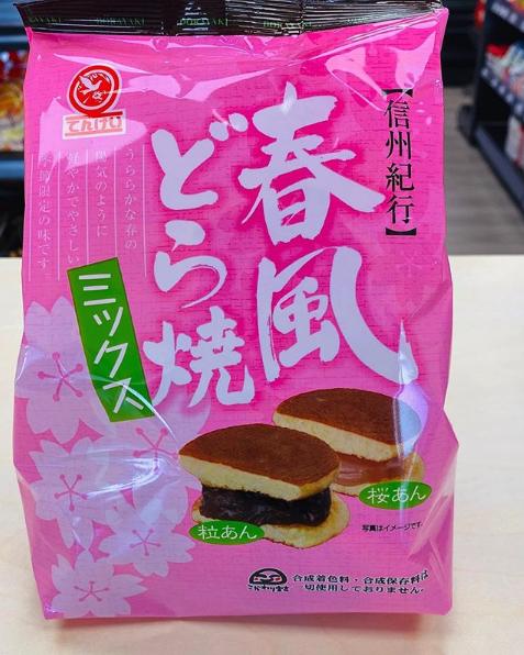 comida japonshop  Itadakimasu! Menu de Mayo completo con Japonshop!