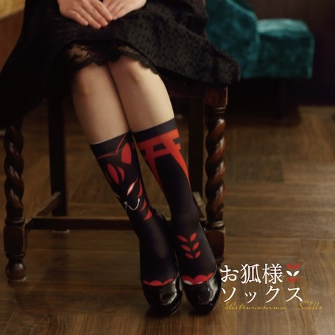 curiosidades japon  ¡Molón en Japón! Calcetines Kitsune aka zorro con un diseño sensacional