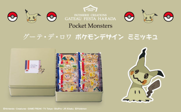 curiosidades japon  GATEAU FESTA HARADA Pokémon buscuits! Las galletitas de Pikachu!