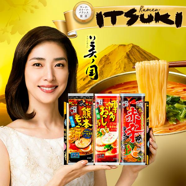 comida japonshop  ¡Itadakimasu! ¡Menú molón de Junio con Japonshop!