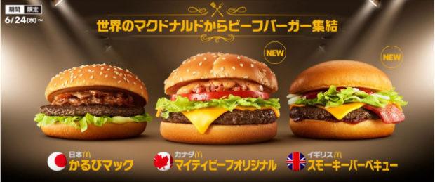 actualidad curiosidades japon  Novedades de McDonalds Japón que nos llevan a la normalidad