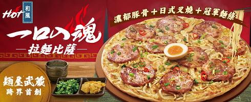 ¡Pizza Hut Taiwan y Menya Musashi crean la pizza Ramen!