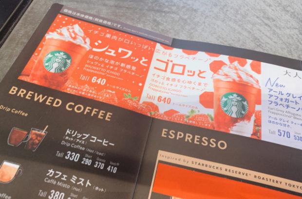actualidad japon  Nuevos Frapuccinos de Starbucks Japón! Shuwatto Ichigo Frappuccino y Gorotto Ichigo Frappuccino