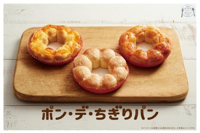 ¡Mr Donut Japón lanza nuevos donuts de pan para un desayuno alucinante!