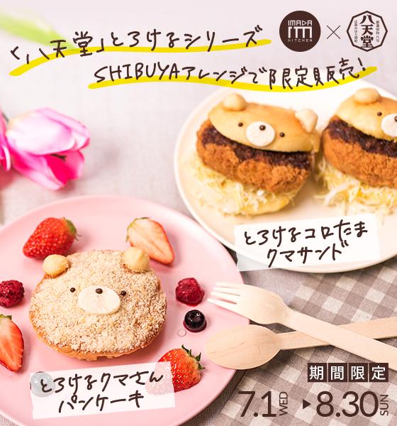 curiosidades japon  ¡Imada Kitchen en el 109 de Shibuya y Hattendo se unen para sorprender!
