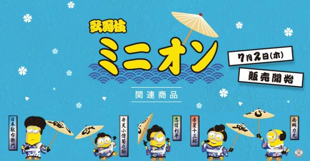 Los Minions hacen cosplay de Kabuki en una nueva línea de merchan!