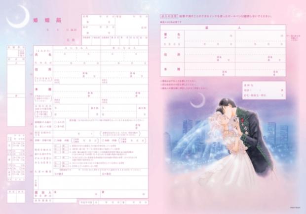 curiosidades japon  ¡Certificados de matrimonio y vestidos de boda de Sailor Moon!