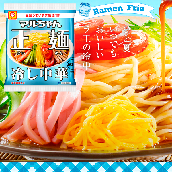 comida curiosidades japonshop  De nuevo en Japonshop nuestros estupendos Fideos Ramen Fríos Seimen