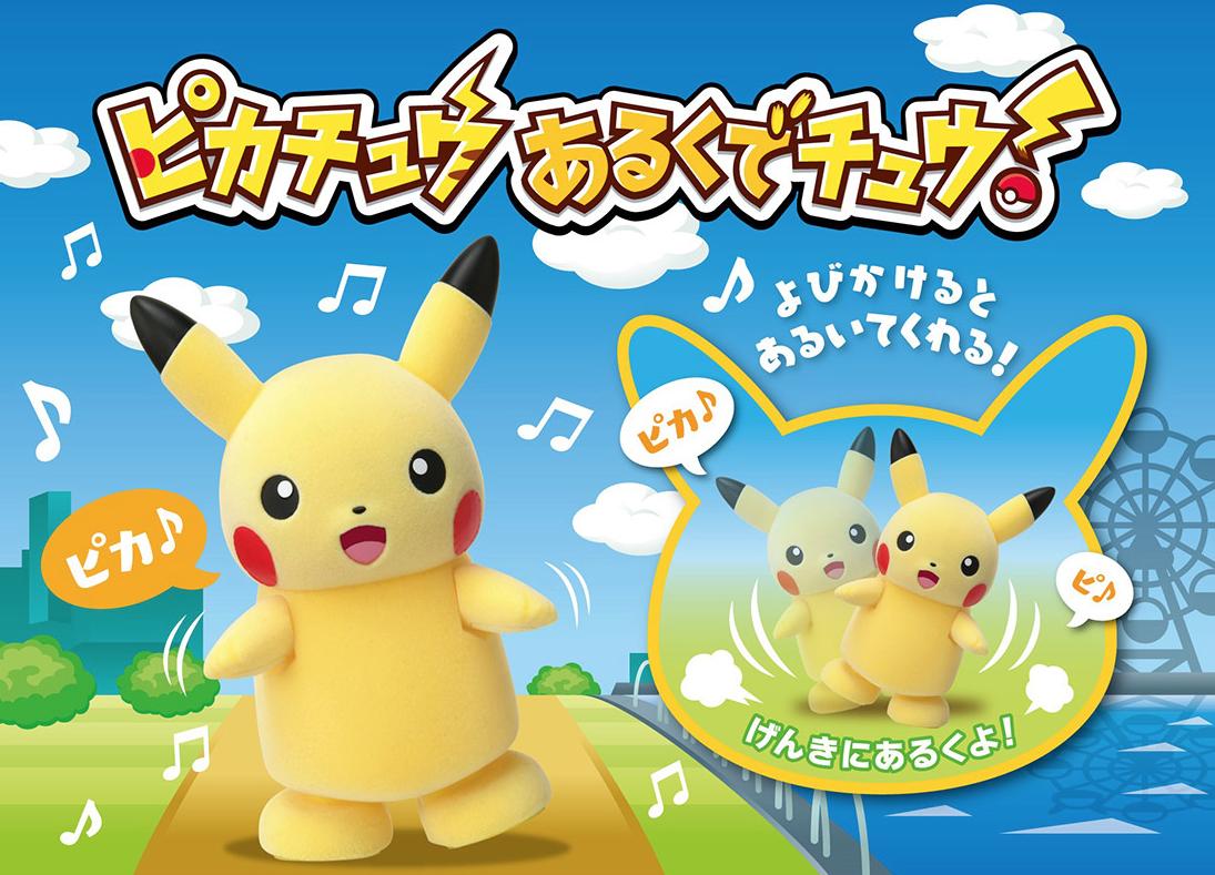 ¡Pikachu Outbreak Plush Robot!