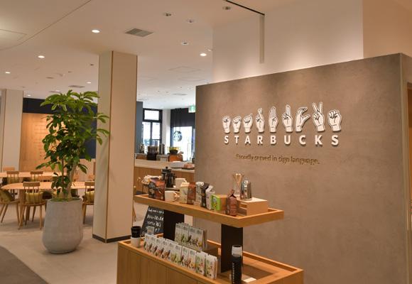curiosidades japon  Starbucks Japón abre su primer establecimiento con lenguaje de signos