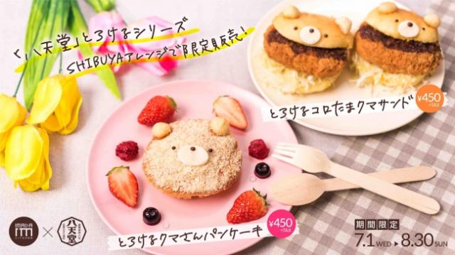 ¡Imada Kitchen en el 109 de Shibuya y Hattendo se unen para sorprender!