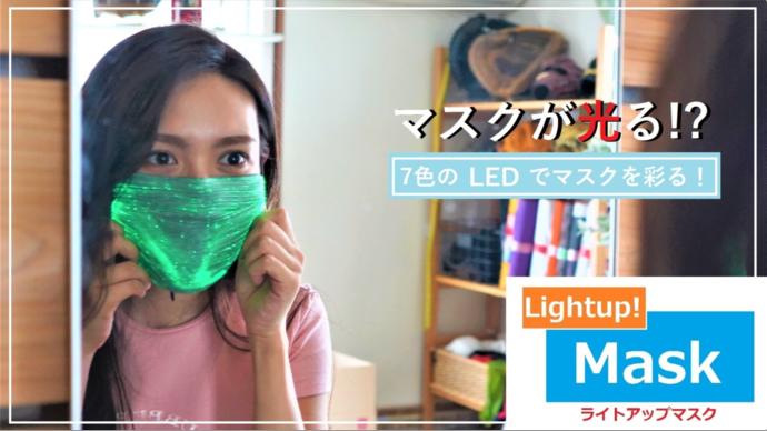 Mascarillas LED que lo parten en Japón