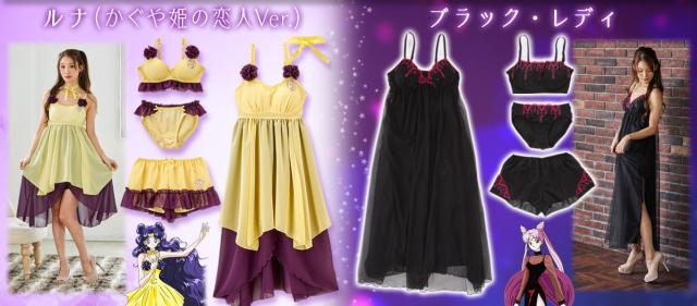 Nueva lencería y camisones de Luna y Black Lady de Sailor Moon