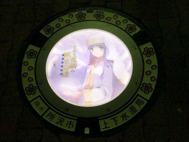 curiosidades japon  Tapas de alcantarilla LED de Evangelion, Keroro, Spice and Wolf y más en Japón