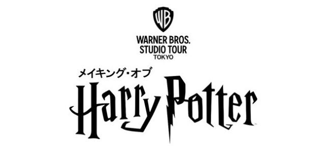 Un museo permanente de Harry Potter abrirá en Tokyo!