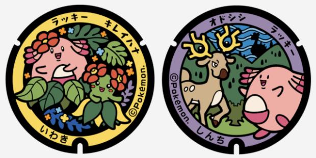 curiosidades japon  ¡Nuevas tapas de alcantarilla de Pokémon para Fukushima!