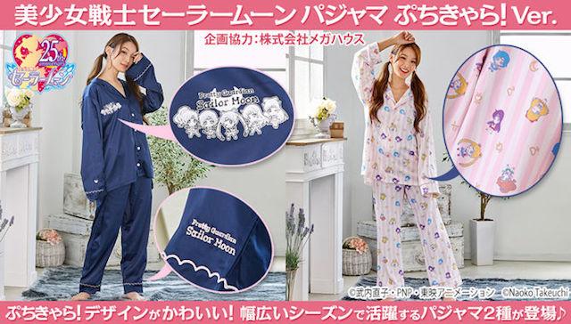 Nueva colección de pijamas de Chibi Sailor Moon