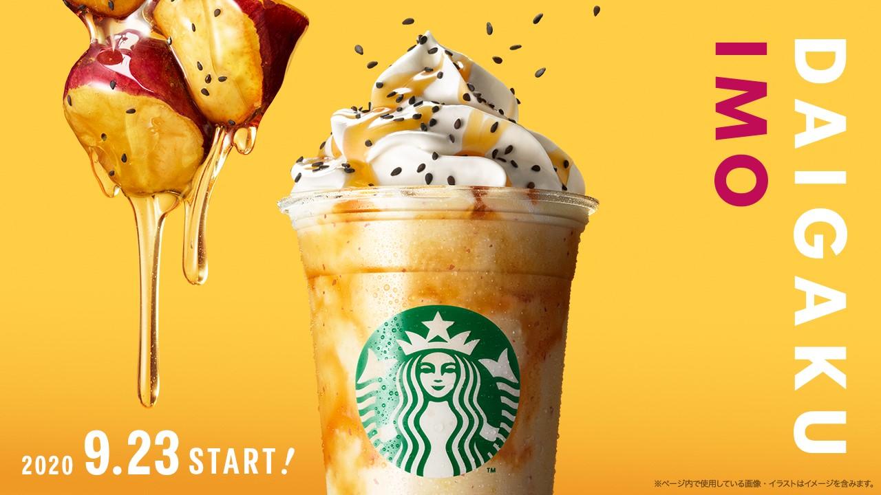 Nuevo en Starbucks Japón boniato de estudiante Frapuccino entre su carta