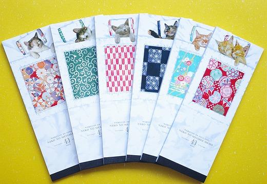 Llegan los blocs de notas-futon de nekos a Japón