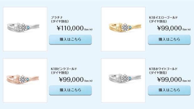 actualidad curiosidades japon  Anillos de compromiso y boda de Sanrio con su mascota Tuxedo Sam