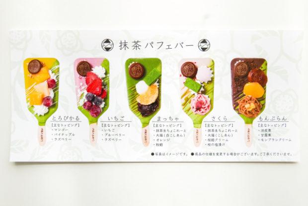 actualidad curiosidades japonshop  Matcha Parfait Ice Cream Bars en una tetería en Kyoto