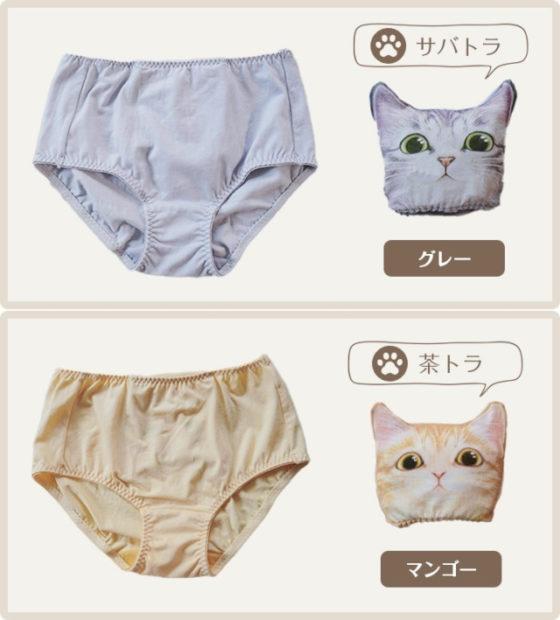 curiosidades japon  Nyanpanties Japan! Las braguitas que se doblan y se transforman en nekos!