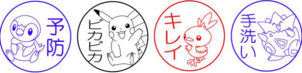 actualidad curiosidades japon  Pokémon PON los sellos para lavarte las manos correctamente