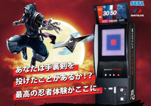 actualidad curiosidades japon  Los dardos son del pasado, ahora en Japón máquinas lanza Shurikens!
