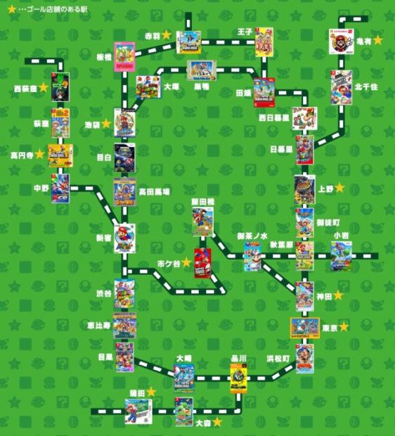 actualidad curiosidades japon  35 Aniversario de Super Mario, las estaciones de tren de Tokyo se visten de gala!