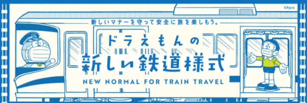 Nueva normalidad en Japón - Doraemon y Nobita nos enseñan reglas para el tren