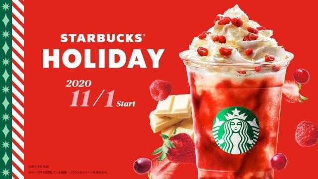 ¡Starbucks Japan desvela el primer Frappuccino de Navidad de esta temporada!