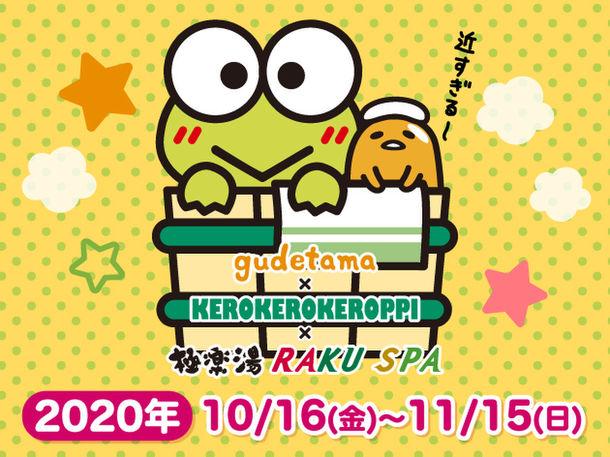 Planazo, ir a un spa en Japón temático de Kero Kero o Gudetama!
