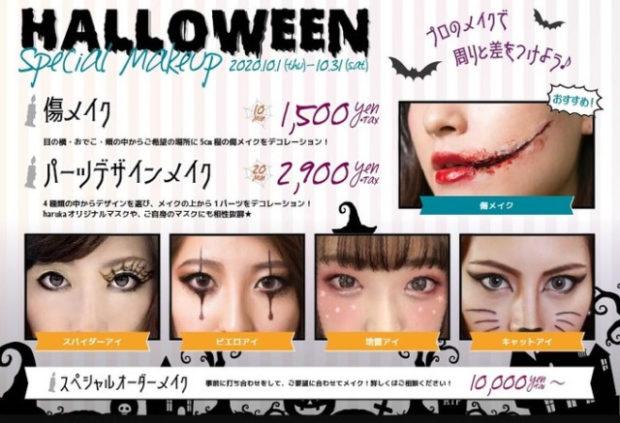 actualidad curiosidades japon  Atelier Haruka lanza en Japón los primeros kits de mascarilla y maquillaje para Halloween!