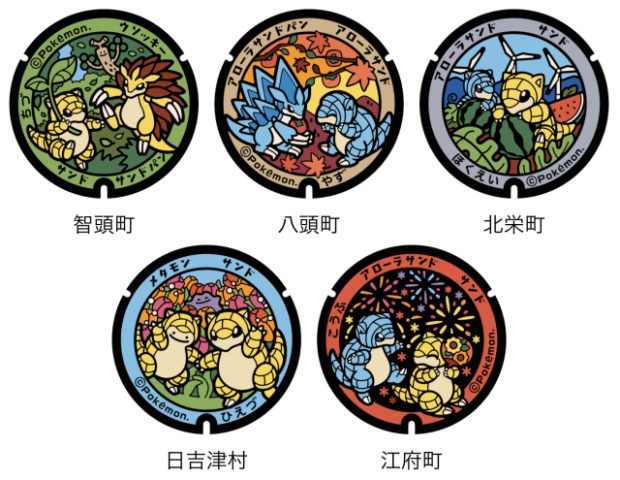 actualidad curiosidades japon  ¡5 nuevas Pokefuta en Tottori!