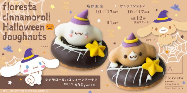 ¡Floresta Cinnamonroll Halloween Donuts!